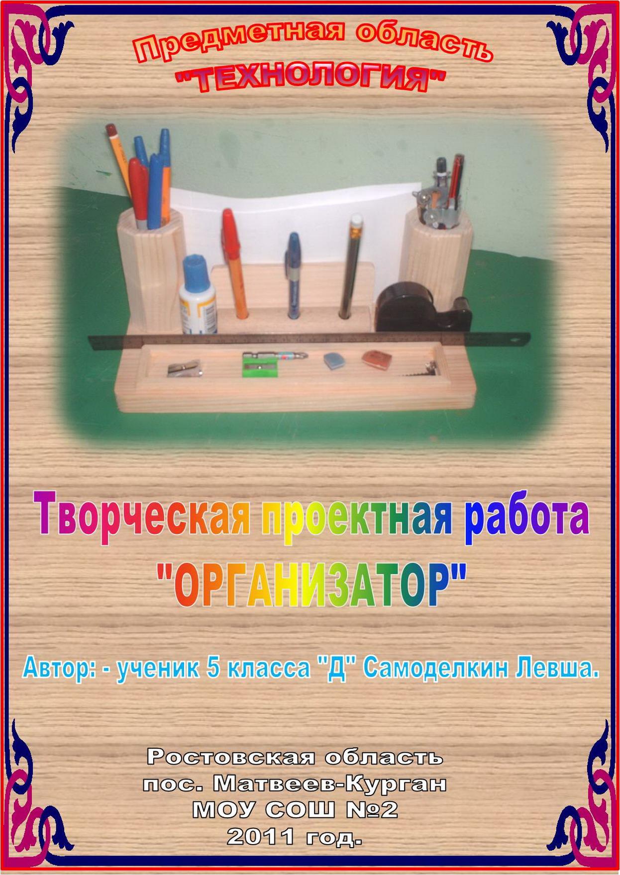 Как сделать проектную работу для начальных классов